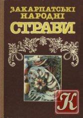 Книга Книга Закарпатські народні страви