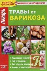 Журнал Книга Народный лекарь Спецвыпуск №101 2013