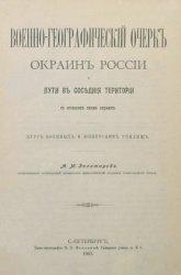 Военно-географический очерк окраин России и пути в соседние территории
