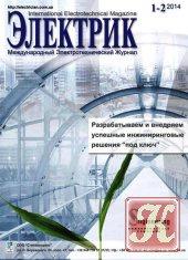 Журнал Книга Электрик № 1-2 январь-февраль 2014