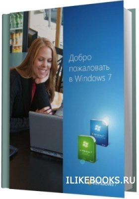 Книга Коллектив авторов - Добро пожаловать в Windows 7