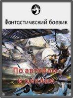 Серия - Фантастический боевик (По авторам и циклам) fb2 543Мб