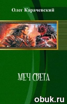Книга Карачевский Олег - Меч света