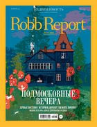 Robb Report №6 (июнь), 2014 / Россия