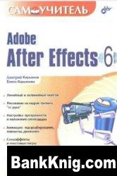 Книга Самоучитель Adobe After Effects 6.0