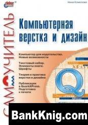 Книга Компьютерная верстка и дизайн. Самоучитель