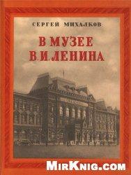 В музее В.И. Ленина