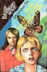 Аудиокнига Дело о похищении Бетти Кейн
