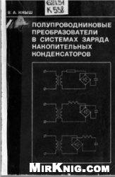 Книга Полупроводниковые преобразователи в системах заряда накопительных конденсаторов