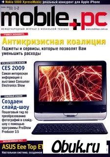 Журнал Mobile+PC №1 и 2 (январь февраль 2008)
