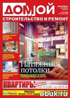 Домой. Строительство и ремонт. Краснодар №22 2012