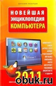 Книга Новейшая энциклопедия компьютера
