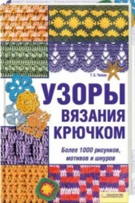 Журнал Узоры вязания крючком