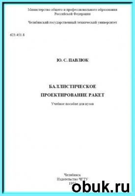 Книга Павлюк Ю.С. - Баллистическое проектирование ракет