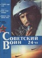 Журнал Советский воин 1988-24 pdf 56,76Мб