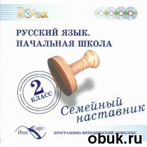 Семейный наставник. Русский язык. Начальная школа 2 класс