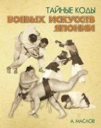 Книга Тайные коды боевых искусств Японии