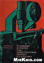 Книга Установки и станки для электродуговой сварки и наплавки