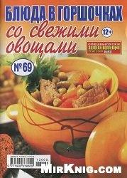 Журнал Золотая коллекция рецептов. Спецвыпуск №69 2013. Блюда в горшочках со свежими овощами.