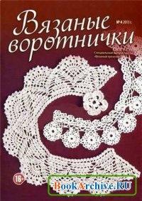 Журнал Вязаный креатив. Спецвыпуск № 4, 2013 Вязаные воротнички.