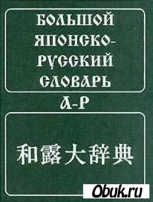 H.И. Конрад - Большой японско-русский словарь (2 тома 1970) djvu