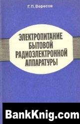 Книга Электропитание бытовой радиоэлектронной аппаратуры djvu 1,65Мб