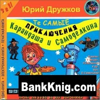 Аудиокнига Дружков Юрий - Приключения Карандаша и Самоделкина (радиоспектакль)  379Мб