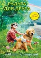 Журнал Михаил Самарский - Радуга для друга (аудиокнига)  538,6Мб