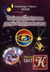 Книга Тайная Доктрина дней Апокалипсиса. Кн. 2. Матрица