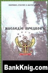 Книга Наследiе Предковъ. Выпуск №4 pdf 16,2Мб