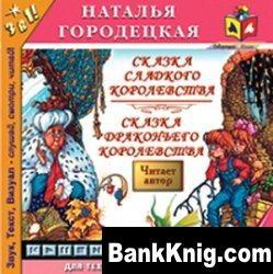 Аудиокнига Сказка Сладкого Королевства. Сказка Драконьего Королевства  378,09Мб