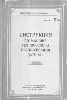 Книга Инструкция по машине технического обслуживания (МТО-60)