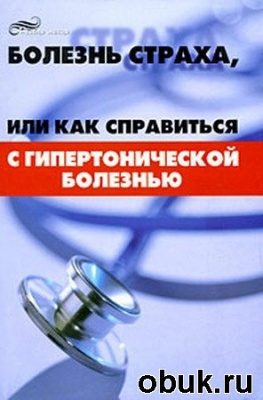 Книга Васютин А. М. - Болезнь страха, или Как справиться с гипертонической болезнью