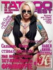 Журнал Tattoo Fest №5 (май 2012)