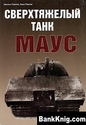 Книга Сверхтяжелый танк Маус pdf (300 dpi) 1912x2811 44,1Мб