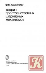 Книга Теория пространственных шарнирных механизмов