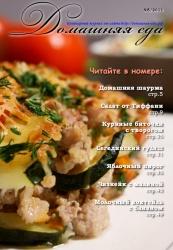 Книга Домашняя еда №5 2011 г.