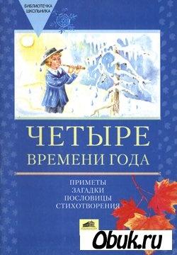 Книга Четыре времени года