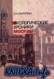Книга Экологические хроники Москвы