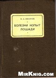 Книга Болезни копыт лошади.