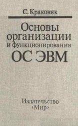 Книга Основы организации и функционирования ОС ЭВМ