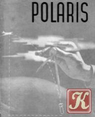 Книга Polaris