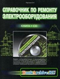 Книга Справочник по ремонту электрооборудования. Книга + CD.