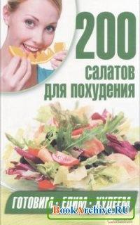 Книга Это книга, с которой лишние сантиметры и килограммы уходят легко! Воспользовавшись приведенными рецептами, вы можете позволить себе не только квашеную.
