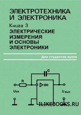 Книга Гаев Г. П., Герасимов В. Г., Князьков О. М. и др - Электротехника и электроника. Книга 3. Электрические измерения и основы электроники