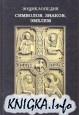 Книга Энциклопедия символов, знаков, эмблем