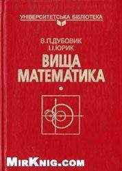 Книга Вища математика