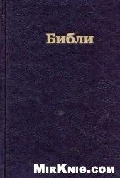 Книга Библи (Ног дунейы тæлмац)