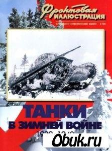 Танки в зимней войне 1939-1940 гг [Фронтовая иллюстрация 3-2001]
