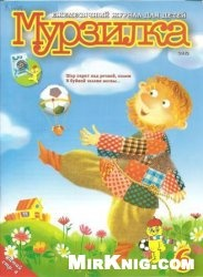 Журнал Мурзилка №6, 2012